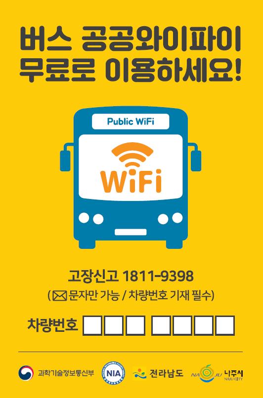 시내버스 무료 와아파이 서비스 홍보 포스터.png