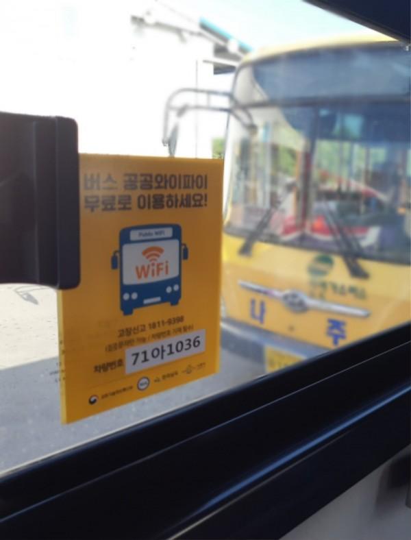 나주시내버스에 부착된 무료 와이파이 스티커2.jpg