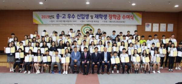 20190904_중,고교 우수생 장학금 수여식1.jpg