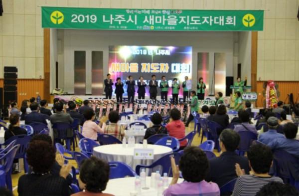 사본 -20190930_나주시+새마을지도자+대회3(작게,편집).jpg