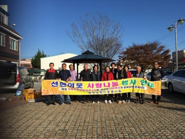 영강동 지사협-영산 선한 이웃봉사회, 민간자원연계 봉사활동1.JPG