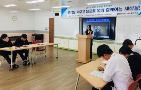 중학생토론대회1.JPG