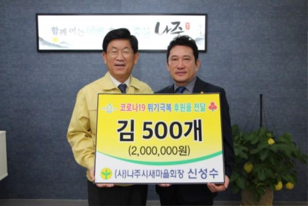 20200320_나주시새마을회 후원품 기탁.jpg