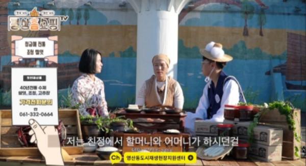 영산동 도시재생주민협의회, 평상홈쇼핑TV 1편 정금애 '조청쌀엿'.jpg