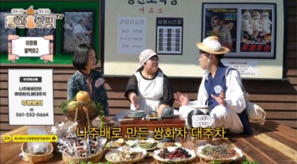 영산동 도시재생주민협의회, 평상홈쇼핑TV 2편 박주미 '배 쌍화차·대추차'.jpg