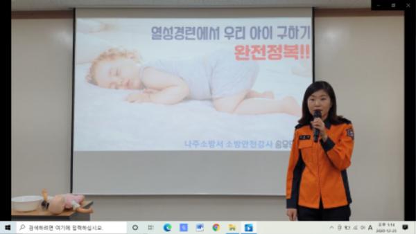 나주소방서 소방장 송유명.png