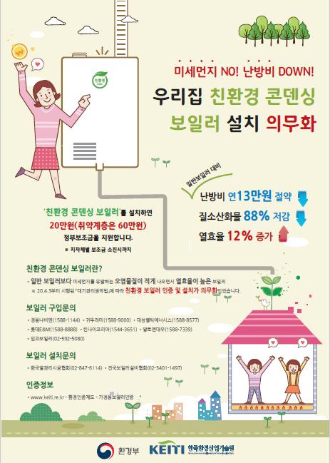 가정용 저녹스 보일러 홍보 포스터.png