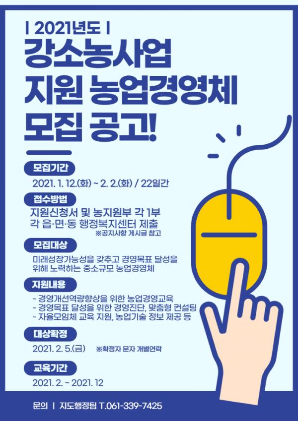 2021년 강소농사업 지원대상 농업경영체 모집공고(안).png