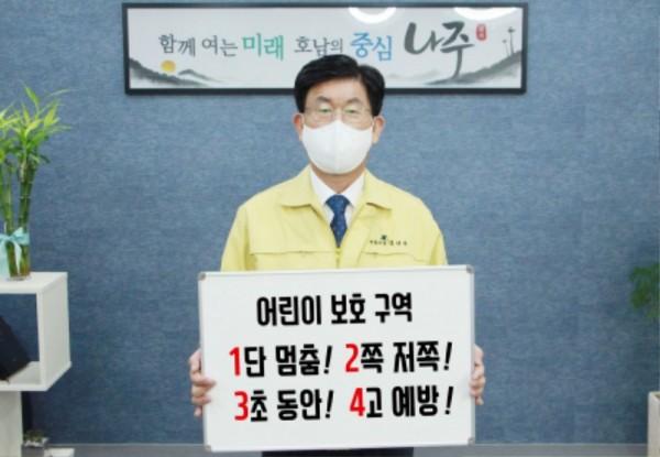 강인규 나주시장, '어린이 교통안전 릴레이 챌린지' 동참.jpg