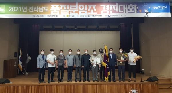 전남 품질분임조 경진대회.jpg