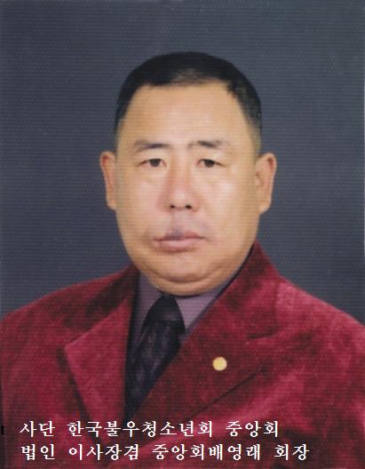 배영래회장.png