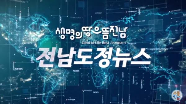 도정뉴스.png